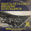 Get the iTunes Metalist Kharkiv Album